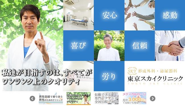 東京スカイクリニック仙台院はどう?料金や包茎手術の特徴!
